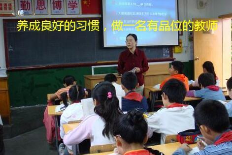 养成良好的习惯,做一名有品位的教师