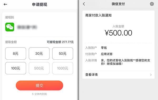 苹果手机赚钱试玩app推荐,满8元就可以提现微信秒到账