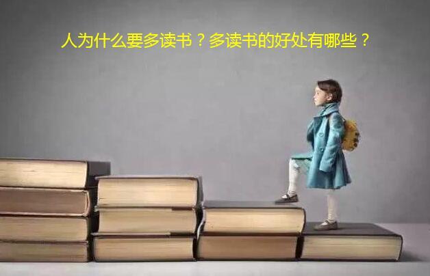 人为什么要多读书?多读书的好处有哪些?
