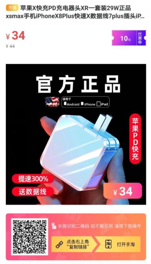 苹果X快充PD充电器推荐,现在下载还有优惠券可以领呢