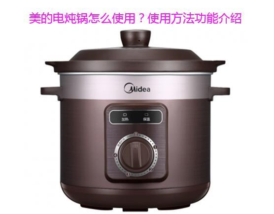 美的电炖锅怎么使用?使用方法功能介绍