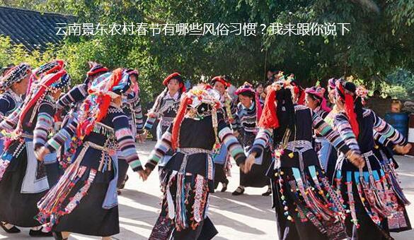 云南景东农村春节有哪些风俗习惯?我来跟你说下