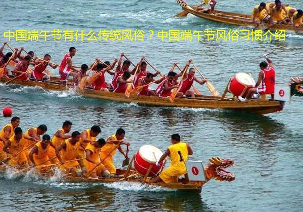 中国端午节有什么传统风俗?中国端午节风俗习惯介绍