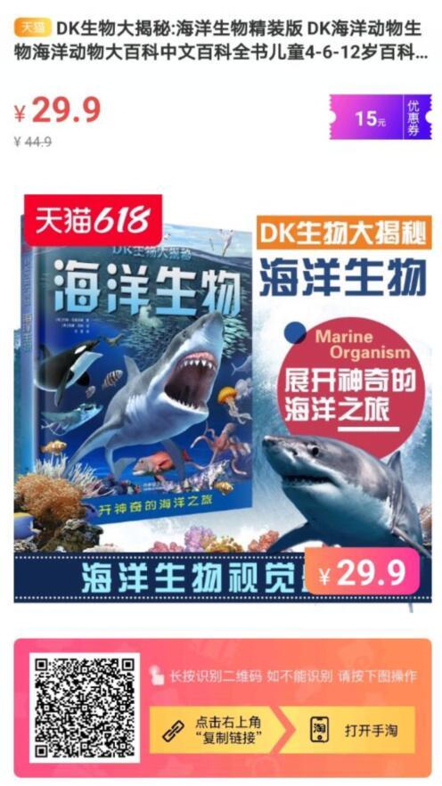 推荐一款DK生物大揭秘:海洋生物精装版适合4-12岁