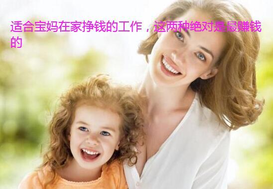 适合宝妈在家挣钱的工作,这两种绝对是最赚钱的