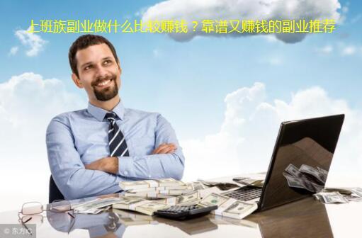 上班族副业做什么比较赚钱?靠谱又赚钱的副业推荐