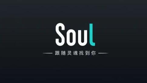 soul是什么软件?这款软件交友靠谱吗?