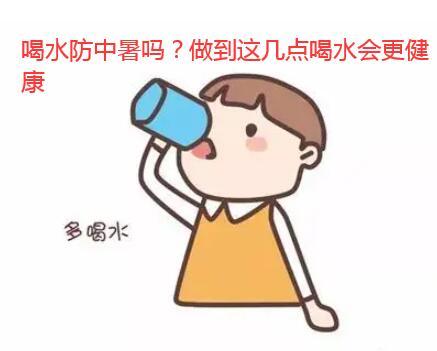喝水防中暑吗?做到这几点喝水会更健康