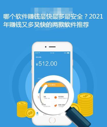 哪个软件赚钱最快最多最安全?2021年赚钱又多又快的两款软件推荐