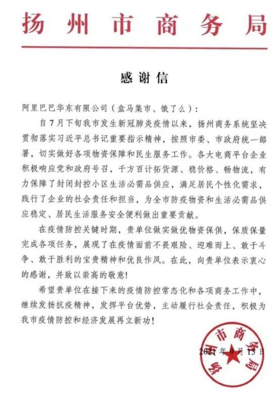 阿里社区电商配送超182吨紧急生活物资获扬州商务局赞赏