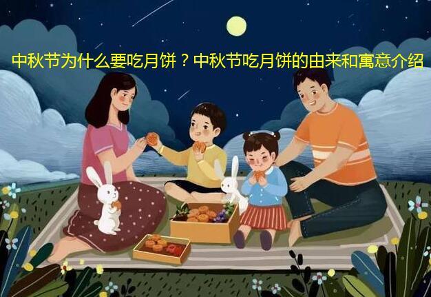 中秋节为什么要吃月饼?中秋节吃月饼的由来和寓意介绍