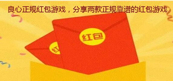 良心正规红包游戏,分享两款正规靠谱的红包游戏
