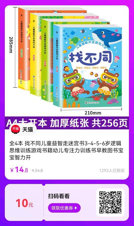 儿童益智逻辑思维训练游戏书籍4本推荐,适合3-6岁